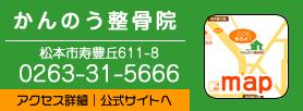 かんのう整骨院。住所:松本市寿豊丘611-8.電話:0263-31-5666